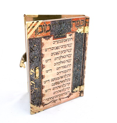 English & Hebrew Passover Haggadah by Jack Jaget