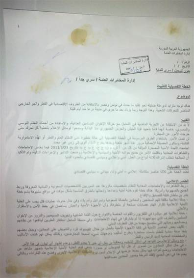 document by Syrian government to assassinate members of the rebellion
