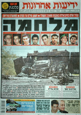 War in Lebanon - Front Page of Yediot Ahronot